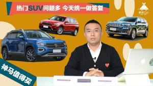 神马值得买:热门SUV问题多 今天统一做答复