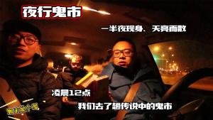 半夜现身天亮而散,探秘凌晨12点的北京鬼市
