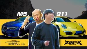 正片:宝马比保时捷还强?M5和911谁是性能之王?上集
