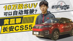 老司机试车: 10万级SUV可以自动驾驶?试驾长安CS55