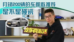 月销200辆的车都敢推荐 是不是碰瓷