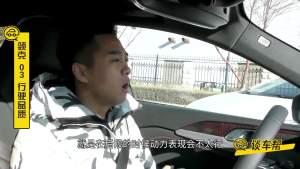 【大财晓试】谈车帮对比测试,福克斯 VS 领克03 下集