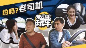 上海网约车初体验偶遇抖音小姐姐 现场秒变相亲会