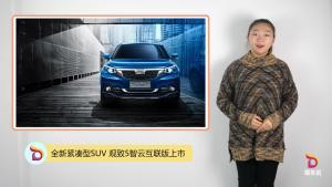 全新紧凑型SUV 观致5智云互联版上市