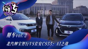 掰车 vol.2丨北汽绅宝智行VS长安CS55:AI之战
