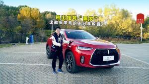 中国首款插电式混动豪华SUV开起来怎么样?