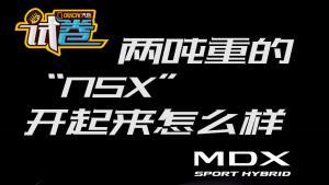 """#试·卷# 两吨重的""""NSX""""开起来怎么样 测讴歌MDX"""