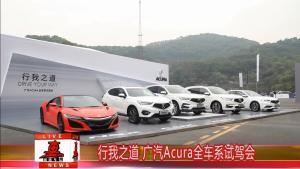 行我之道 广汽Acura全车系试驾会