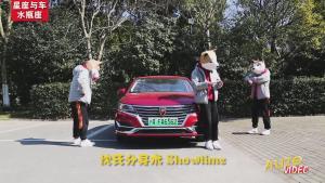 星座与车   这台车遇上水瓶座注定被不平凡的研究一番