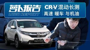 《萝卜报告》CR-V混动长测(四)-机油里有没有汽油味?