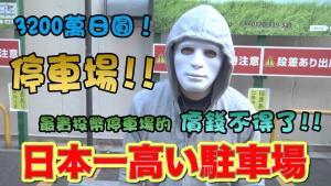 3200万日圆!日本最贵投币停车场的价钱不得了!