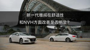 新一代雅阁在舒适性和NVH方面改善是否明显?