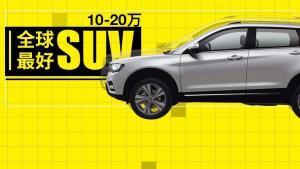 全球公认最好的10-20万SUV都在这 为有一台国产车点赞