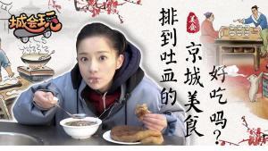城会玩:那些排队到吐血的京城美食真有那么好吃吗?