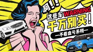 这些中国人迷信的合资车全是毛病 在外国已被骂惨了