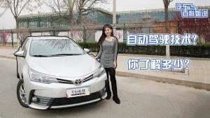 汽车百科姐说:自动驾驶技术?你了解多少?