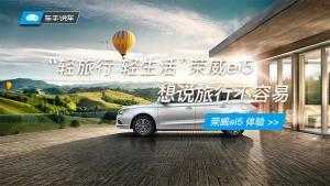 荣威Ei5纯电旅行车,想说旅行不容易!