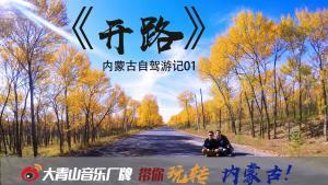 开路游记 内蒙古自驾游 第一集