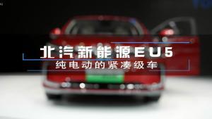 太美!北汽新能源EU5北京车展亮相:最高续航500公里