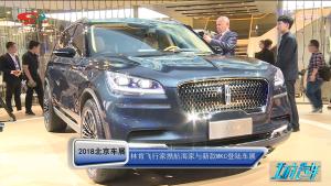 2018北京车展 林肯飞行家携航海家与新款MKC登陆车展