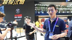 东道主强势亮相北京车展 超级试驾带你逛北汽展台