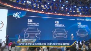北汽幻速发布全新品牌战略幻速S3X北京车展亮相