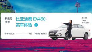 新出行试车 比亚迪秦EV450实车体验