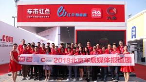 红色旋风席卷2018北京国际车展