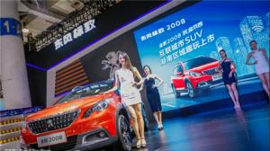 首付1.8万元起全新东风标致2008互联版闪耀湖南车展