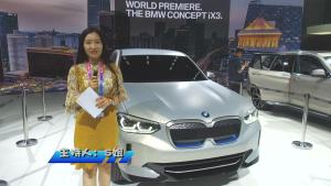 《S姐逛车展》S姐带你跟BMW iX3近距离接触