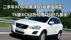 沃尔沃XC60和奥迪Q5谁更值得买?为何XC60秒杀Q5