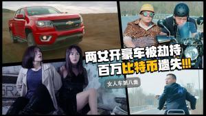 女人车第八集:两女孩驾豪华皮卡被劫,百万比特币遗失