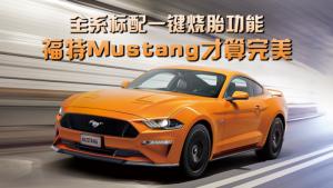 全系标配一键烧胎功能 福特Mustang才算完美