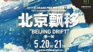 最新发布  D1GP北京站视频来了