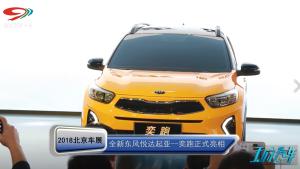 2018北京车展--全新东风悦达起亚奕跑正式亮相