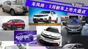 5月新车上市都在这,SUV车型占多数
