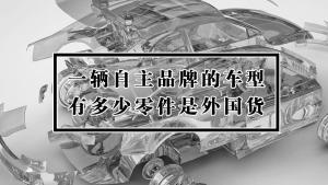 一辆自主品牌车型,全车有多少零件是外国货?