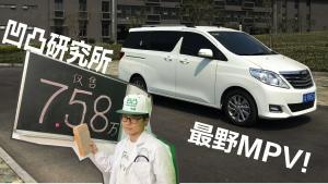 埃尔法车主都惊呆了 研究典型的中国式MPV斯派卡