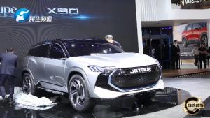 捷途携X70 Coupe、JETOUR X等车亮相