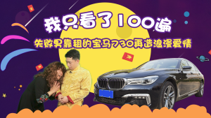 车德钢:我看了100遍 失败男租宝马730再造浪漫爱情