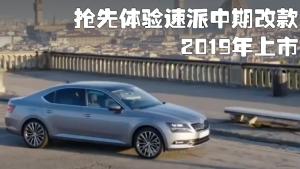 2019年上市!抢眼品鉴斯柯达-速派中期改款车型