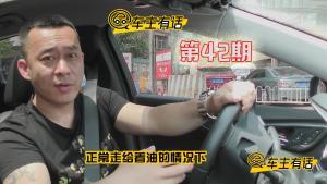【车主有话】42期 雪佛兰迈锐宝车主的双离合之痛!