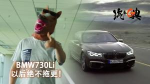 怒评宝马730Li——买宝马7系是不是要配充电宝?