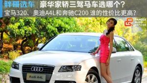 奥迪A4L、奔驰C和宝马3系 哪个更具性价比?