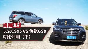 长安CS95 VS 传祺GS8 ,对比评测(下)