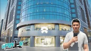 揭秘北京长安街1号的蔚来NIO HOUSE
