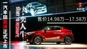 丰田小型SUV奕泽正式上市,售价14.98万—17.58万