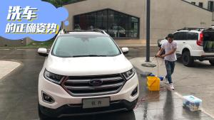 旭说17集 别怕伤车漆 告诉你正确的洗车方法是怎样的