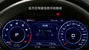 奥迪Q5L 个性化显示模式的虚拟座舱,全方位驾驶信息