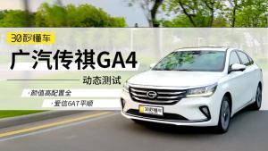 颜值高配置全 爱信6AT平顺 广汽传祺GA4动态测试